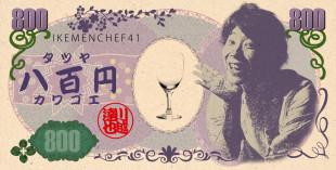 川越800円