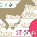 2014年の年賀状を(いまさら)デザインした