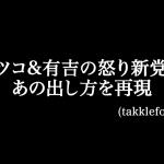 【tutorial】aftereffectsで「マツコ&有吉の怒り新党」のあのコーナーを再現!